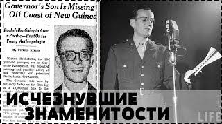 Загадочные исчезновения известных людей.  Майкл Рокфеллер и Гленн Миллер