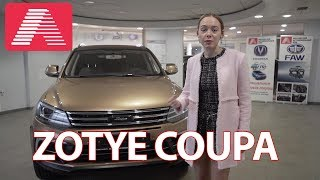 Zotye Coupa - тест-драйв китайского кроссовера за 1 000 000 рублей
