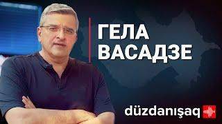 Гела Васадзе: взгляд на регион из Грузии #2