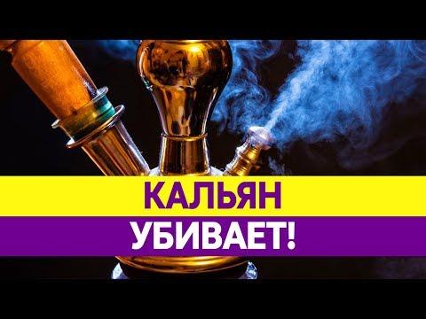 Кальян ВРЕДНЕЕ СИГАРЕТ - Вред и польза кальяна.