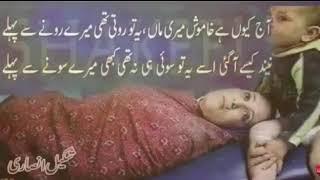 Maa ki Shan Nice Video ماں کا حکم اور اھمیت