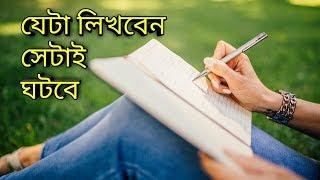 আপনি যা লিখবেন তাই পাবেন। Affirmation For Positive Thinking Sleep In Bangla।