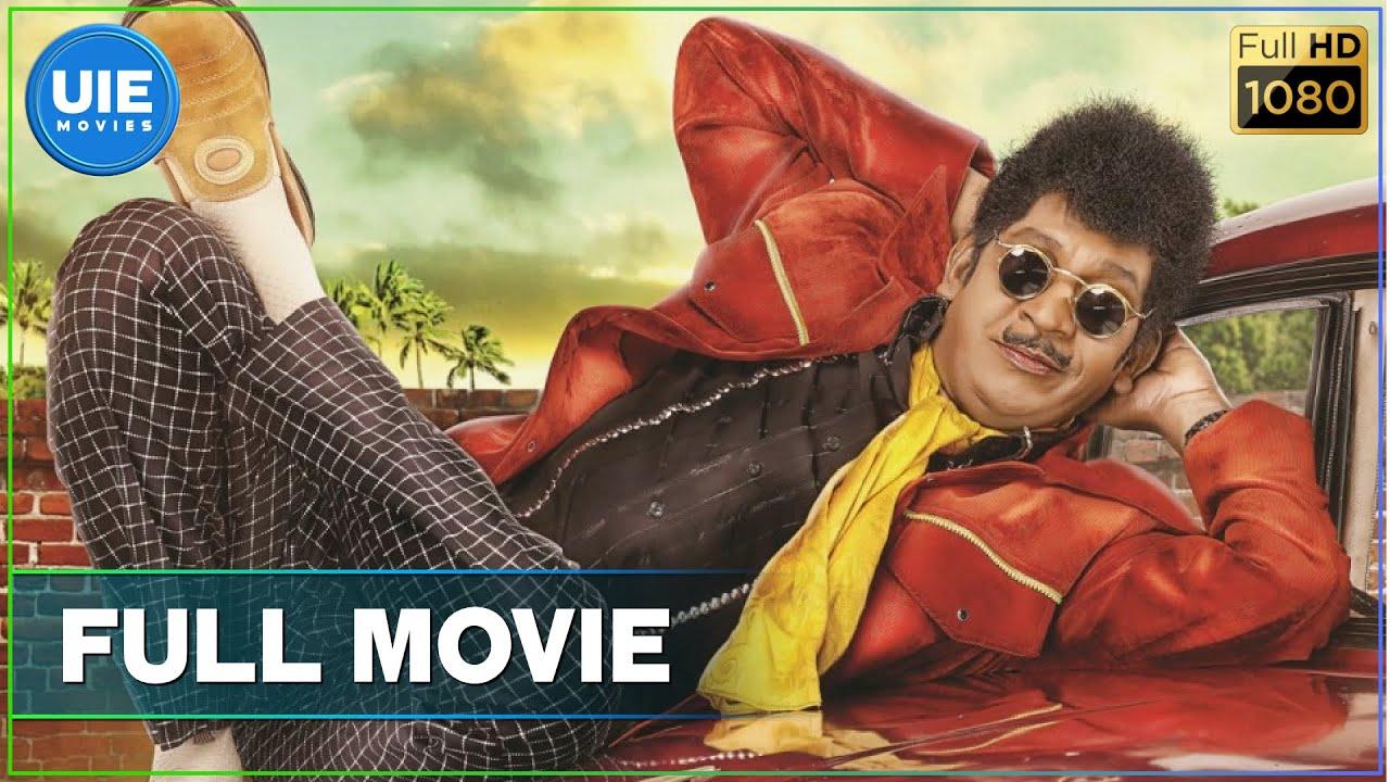 Download Eli Tamil Full Movie