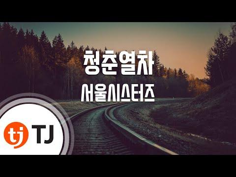 [TJ노래방] 청춘열차 - 서울시스터즈 / TJ Karaoke