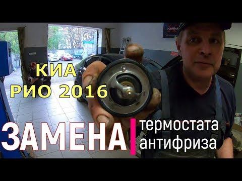 ЗАМЕНА АНТИФРИЗА КИА РИО 2016. ЗАМЕНА ТЕРМОСТАТА.