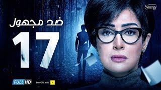 Ded Maghool Series - Episode 17 | غادة عبد الرازق - HD مسلسل ضد مجهول - الحلقة 17 السابعة عشر HD