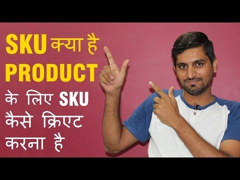 Product SKU Kya Hai | How to Create SKU for Printrove | Business Ideas