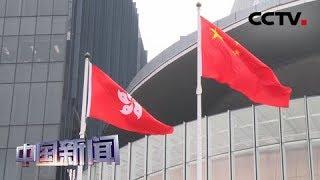 [中国新闻] 香港民众严厉谴责激进示威者冲击中央政府驻港机构 | CCTV中文国际