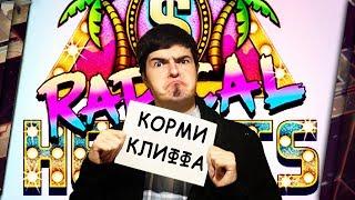 RADICAL HEIGHTS - ОБЗОР. УБИЙЦА PUBG И FORTNITE