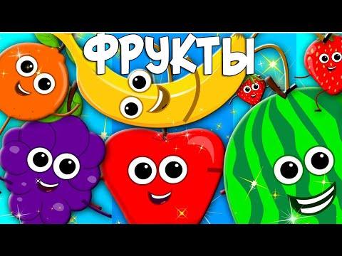 ФРУКТЫ.Первые слова для малыша в картинках, Учим слова для детей 1-3 года. Обучающее видео для детей