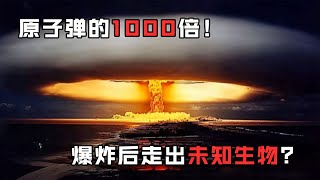 """世紀謎團""""通古斯大爆炸"""":威力為原子彈1000倍!是外星人傑作嗎?"""