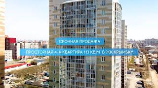 Купить четырехкомнатную квартиру в Новосибирске/ЖК КрымSKY/Плахотного 80