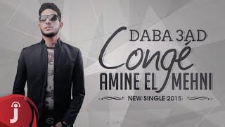 Amine El Mehni - Daba 3ad Congé | أمين المهني - دابا عاد كونجي ( New Single 2015 )