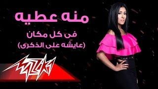 Aysha Ala El Thekra - Menna Attia عايشة على الذكرى - منه عطيه