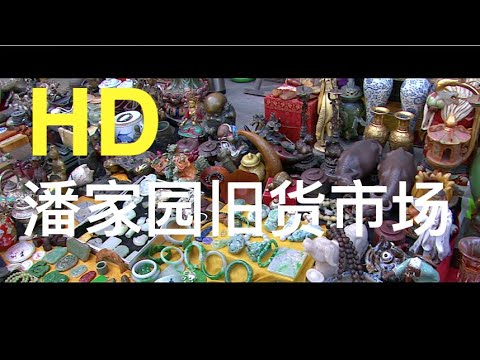 Panjiayuan Antique Market | Beijing | China(北京 - 潘家园旧货市场)