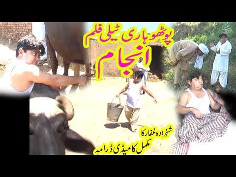 New Pothwari Drama   Anjaam   Shahzada Ghaffar   Full Pothwari Film
