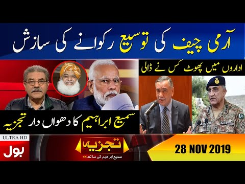 Tajzia Sami Ibrahim Kay Sath - Thursday 28th November 2019