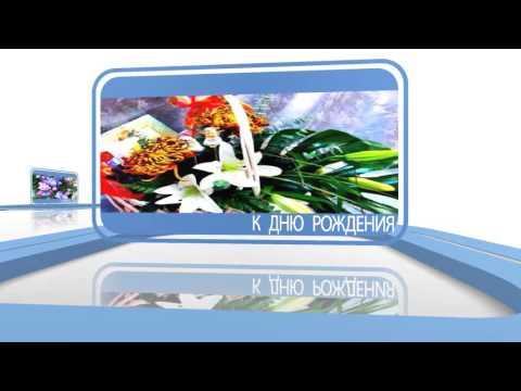 Доставка цветов в Новоуральск. интернет-магазин.из YouTube · С высокой четкостью · Длительность: 27 с  · Просмотров: 140 · отправлено: 25.11.2015 · кем отправлено: нескучный сад новоуральск