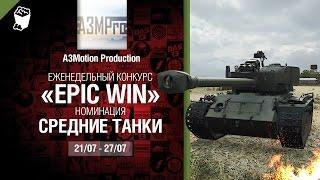 Epic Win - 140K золота в месяц - Средние танки 21-27.07 - от A3Motion Production [World of Tanks]
