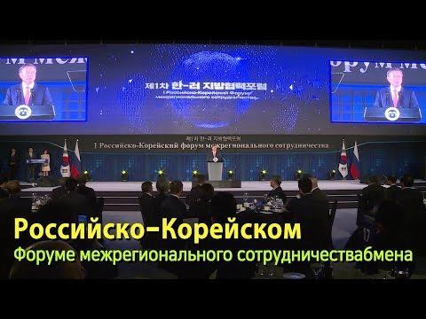 Российско-Корейский форум межрегионального сотрудничества
