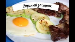 Вкусный завтрак на одной сковороде. Яичница, бекон и кабачок.