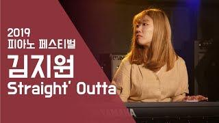 김지원 'Straight' Outta' - 피아노 페스…