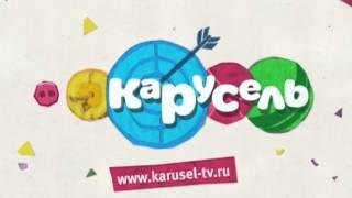 Карусель - Заставка