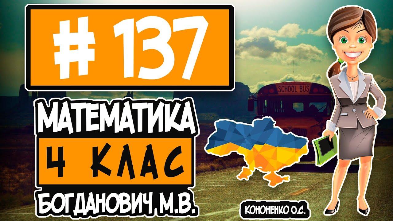 № 137 - Математика 4 клас Богданович М.В. відповіді ГДЗ