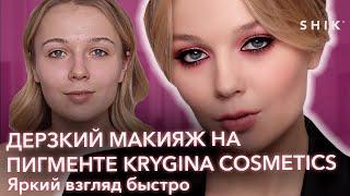 Дерзкий макияж на пигменте Krygina cosmetics Яркий взгляд быстро SHIK