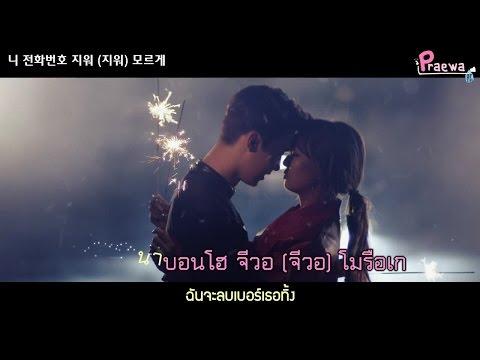 [Karaoke-Thaisub] Hyolyn X JooYoung - 지워(Erase) by ipraewaBFTH