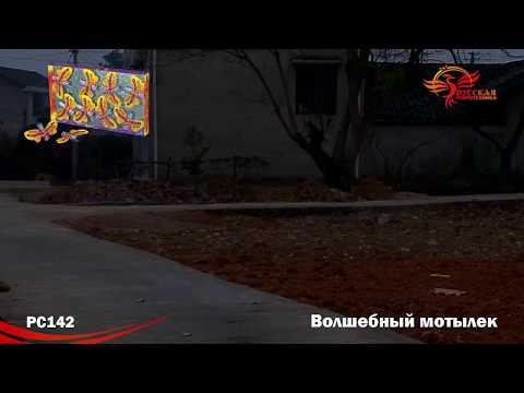 "Фейерверк ""Волшебный мотылек"" РС142"