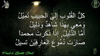 Kullul Qulub كلُّ القُلوبِ - Qasidah Al Banjari Versi Hadroh Full Lirik HD