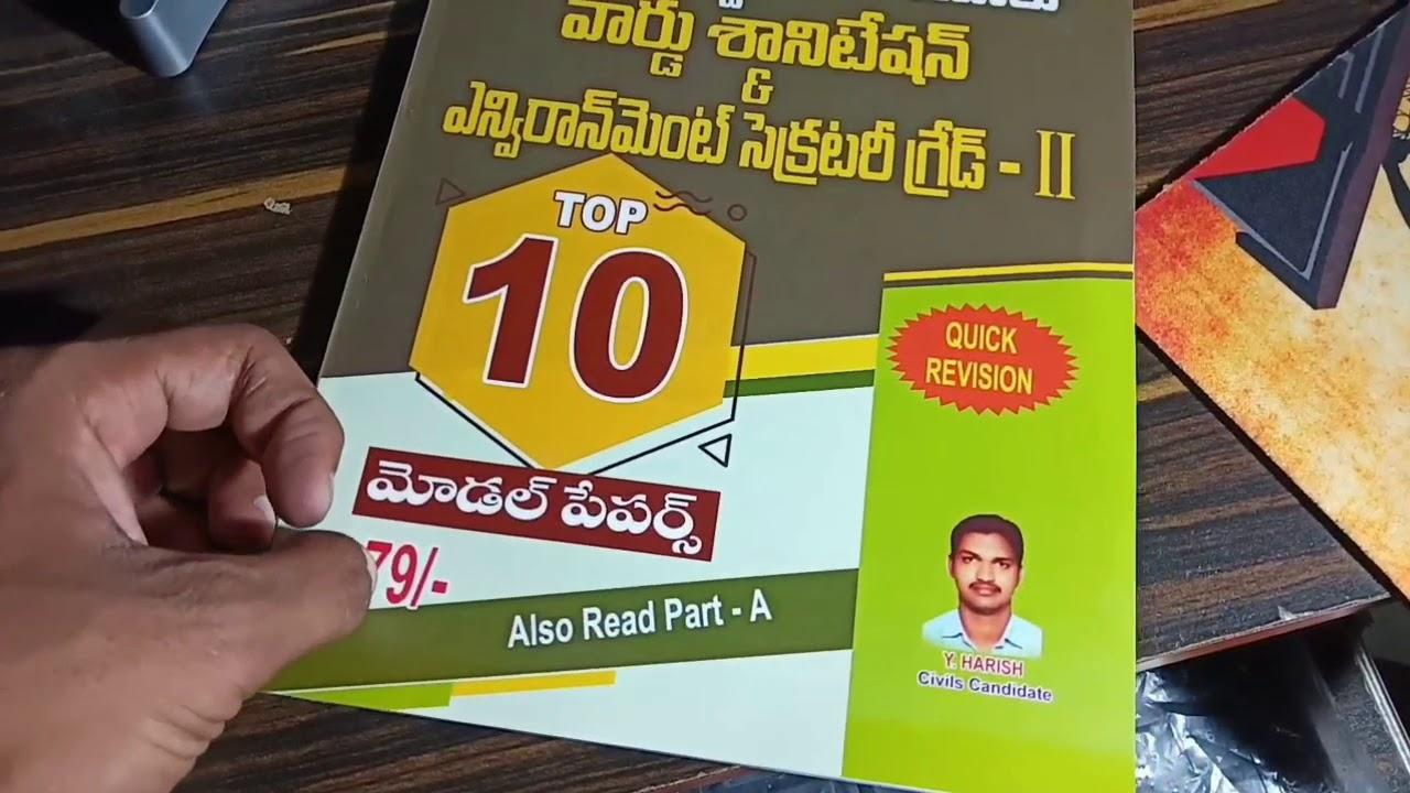 Sri Anu publications Ap grama sachivalayam Model papers Books Review in  Telugu