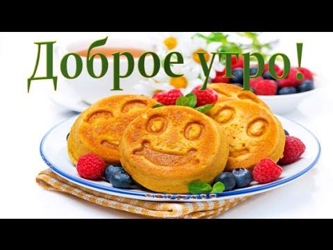 С добрым утром! Желаю чудесного дня!