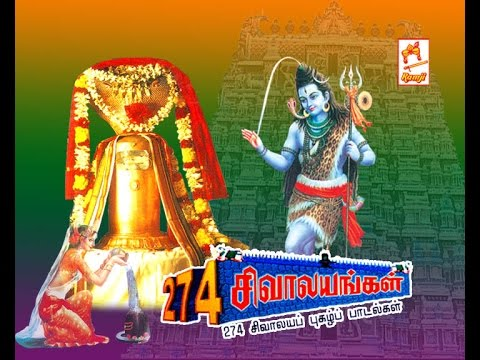 274 Sivalayangal  Part 1