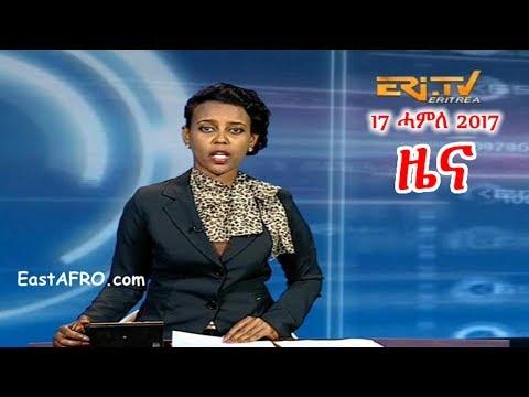 Eritrean News ( July 17, 2017) |  Eritrea ERi-TV