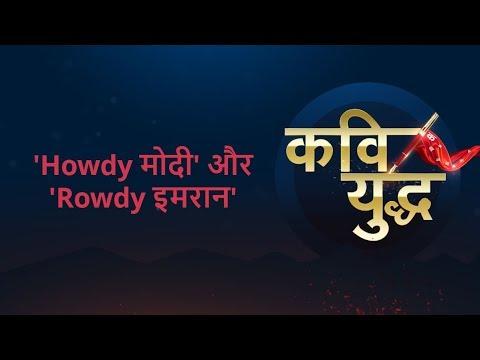 Kavi Yudh: 'Howdy मोदी' और 'Rowdy इमरान' with anchor Anamika Jain Amber