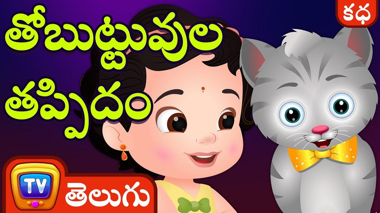 తోబుట్టువుల తప్పిదం (The Sneaky Siblings) - Telugu Moral Stories | ChuChu TV