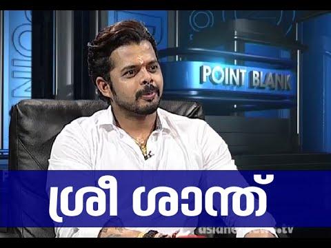 S. Sreesanth's Interview | ശ്രീ ശാന്തുമായി അഭിമുഖം Point Blank 28 Mar 2016