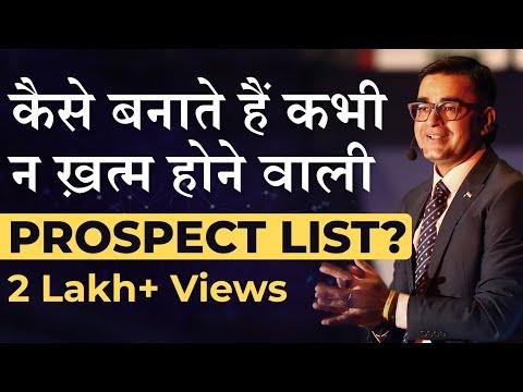 कैसे बनती है कभी न खत्म होने वाली  Prospect List | How To Make List Of Prospect | Deepak Bajaj |