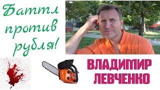 Владимир Левченко - Баттл против рубля!