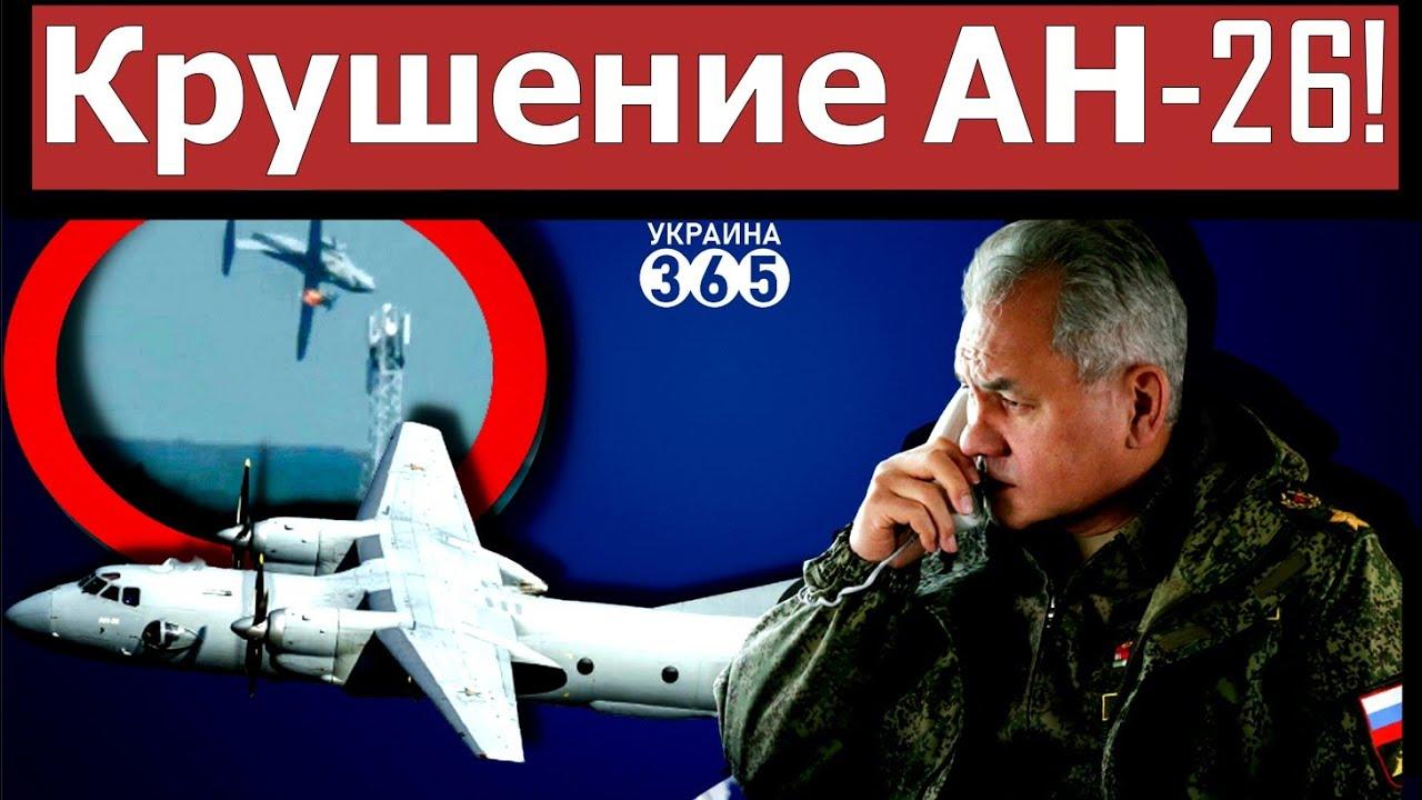 В России рухнул военный самолет АН-26 - Шойгу отправил вертолеты на поиск места крушения.