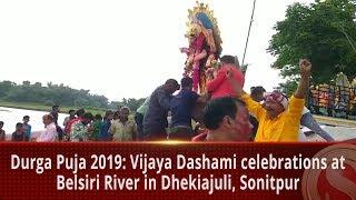 Durga Puja 2019: Vijaya Dashami Celebrations At Belsiri River In Dhekiajuli, Sonitpur