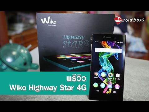 Preview : พรีวิว Wiko Highway Star 4G