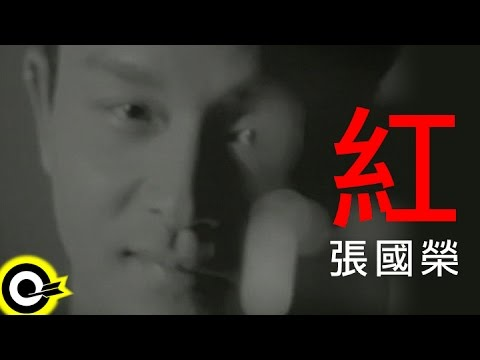 張國榮 Leslie Cheung【紅】Official Music Video