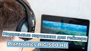 Plantronics RIG 500 HD - модульные наушники
