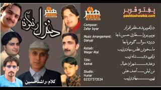 Pashto New Singer Gohar Bacha New Song 2015 - Darda Swal Kram