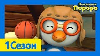 Лучший эпизод Пороро #92 У Лупи новый друг   мультики для детей   Пороро