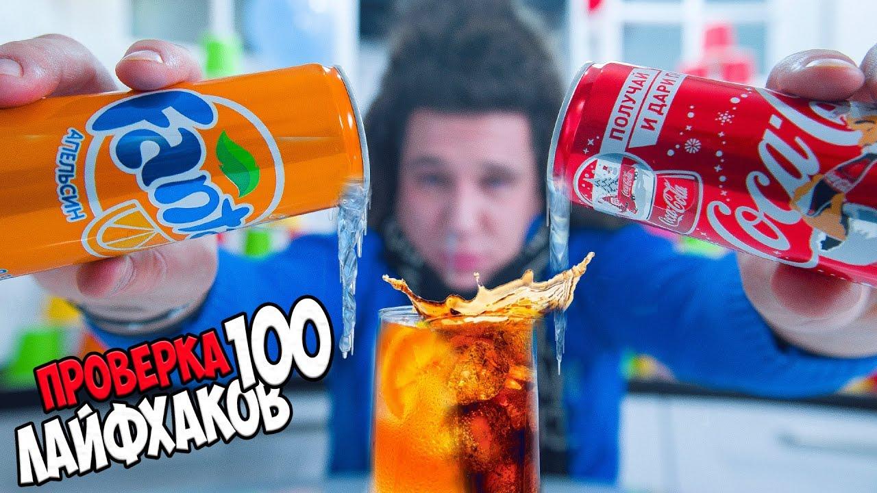 Проверка 100 лайфхаков для жизни | Coca-cola   Fanta | Черная пятница