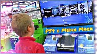 VLOG: Как мы ЭПИЧНО не купили PS4 в Media Markt и М.Видео УФА.Playstation 4(VLOG Как мы ЭПИЧНО не купили PS4 в Media Markt и М.Видео УФА.Playstation 4 Поехали с папой покупать мне PS4 в ТРЦ Планета Уфа.Н..., 2015-09-09T07:06:15.000Z)